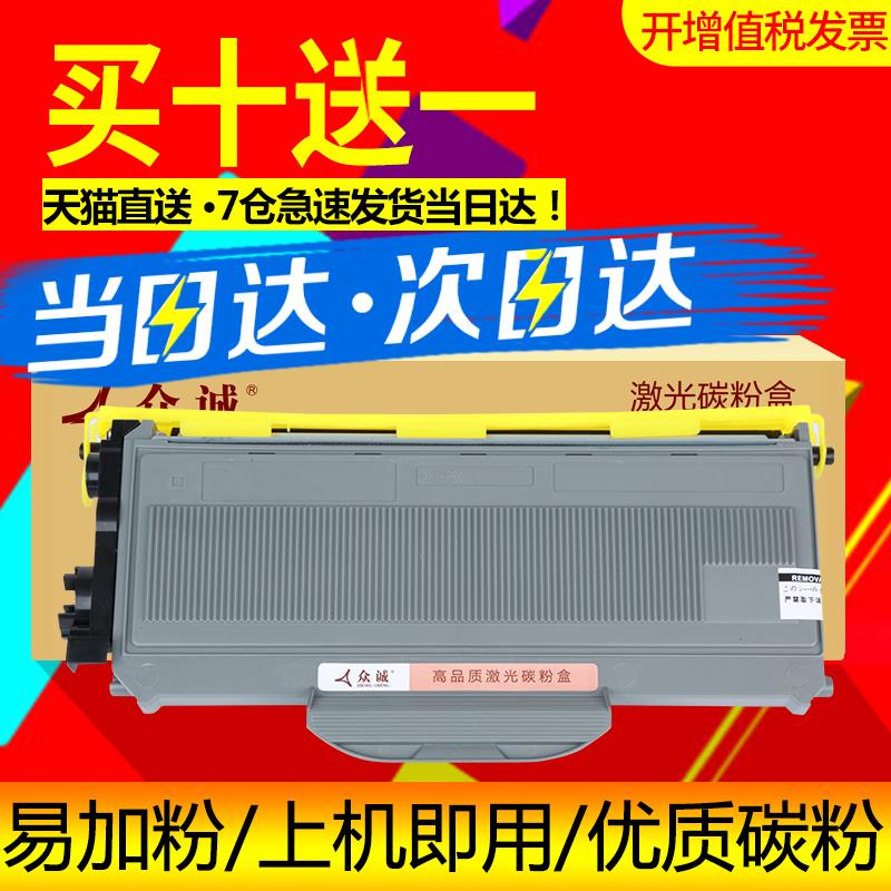 众诚适用兄弟DCP-7030硒鼓 MFC-7340粉盒7040 打印机硒鼓7450墨盒TN2115 HL2140硒鼓TN2125 HL2150DN DR2150