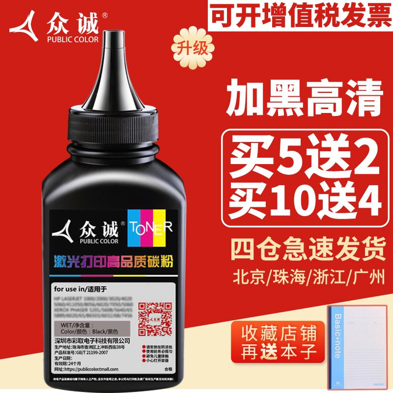 众诚适用兄弟MFC7340打印机碳粉TN2115墨粉 HL2140 7450 DCP7030