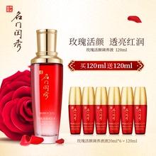 【名门闺秀】玫瑰活颜保湿爽肤化妆水