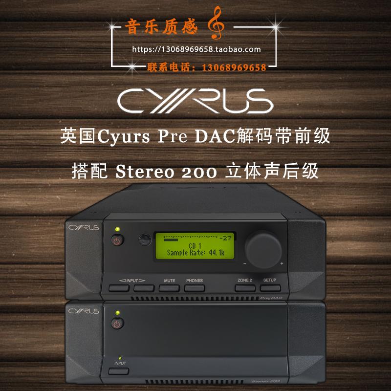 英国 赛力仕 Cyrus Pre2 DAC前级带解码 Stereo 200 立体声后级