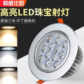 和盛仕如LED射灯天花灯嵌入式7W12W18W珠宝店柜台店铺商用筒灯