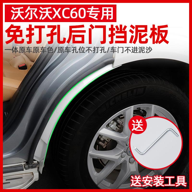 适用于沃尔沃XC60挡泥板原厂改装18-21款VOLVOxc60后轮内衬挡泥板