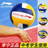 李宁排球中考学生专用沙滩4儿童5号初中生体育比赛硬排软式气排球