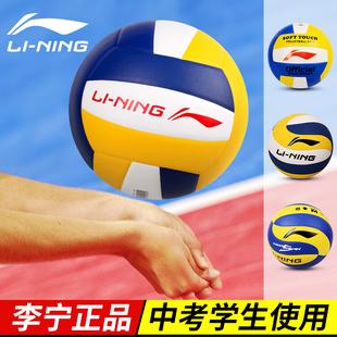 气排球 李宁排球中考学生专用沙滩4儿童5号初中生体育比赛硬排软式