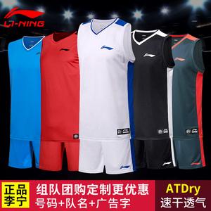 李宁篮球服套装男训练比赛透气球衣