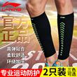 李宁护腿男护小腿女运动跑步专业马拉松装备压缩袜套篮球健身护膝