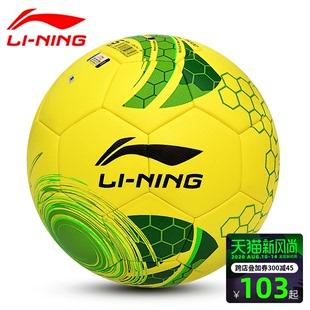 李宁足球5号球4号球成人标准训练比赛级复合足球防滑颗粒高弹贴皮图片