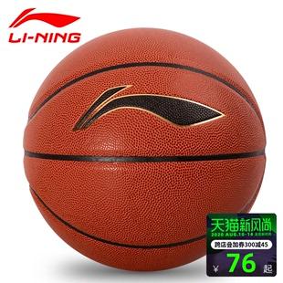 李宁 7号6号5号篮球女青少年儿童篮球小学生室外成人耐磨正品蓝球品牌