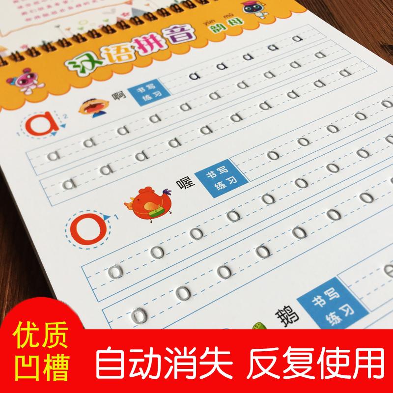 幼儿园学前儿童练字帖初学者凹槽3-6岁学启蒙拼音声母韵母描红本