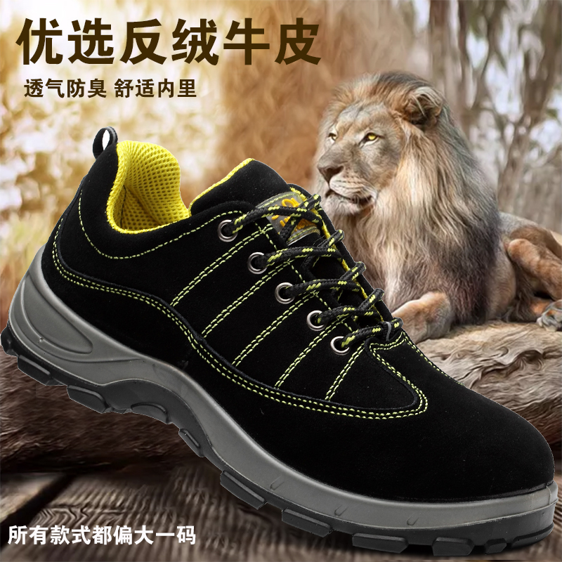 Labor protection shoes, men's anti smashing and anti piercing work, light electrical insulating shoes, stink proof steel Baotou, breathable in summer at the construction site