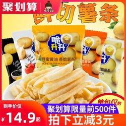 脆升升薯条脆生生香脆蜂蜜黄油味休闲膨化零食品小吃整箱包邮批发