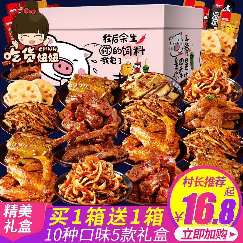 网红零食大礼包40包麻辣熟食休闲食品小吃散装鸭脖充饥夜宵一整箱