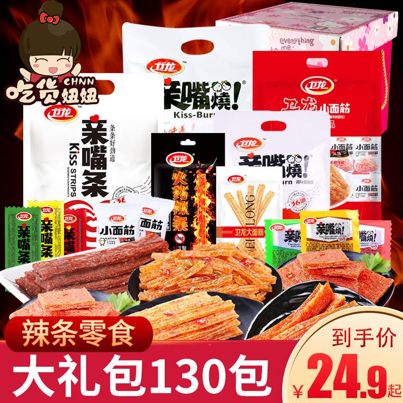 24.90元包邮卫龙辣条小面筋亲嘴烧麻辣年货零食品大礼包组合网红小吃混装整箱