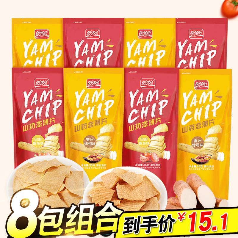 盼盼山药恋薄片8包番茄烤翅味欢享装休闲脆片薯片膨化食品小吃