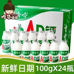 娃哈哈AD钙奶100g*24瓶哇哈哈儿童酸奶早餐牛奶整箱饮料散装批发