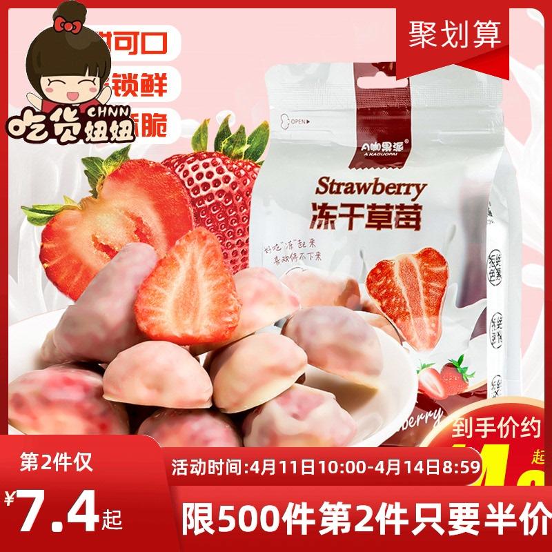 网红冻干草莓干40g*4包酸奶巧克力草莓脆蜜饯水果干即食零食小吃