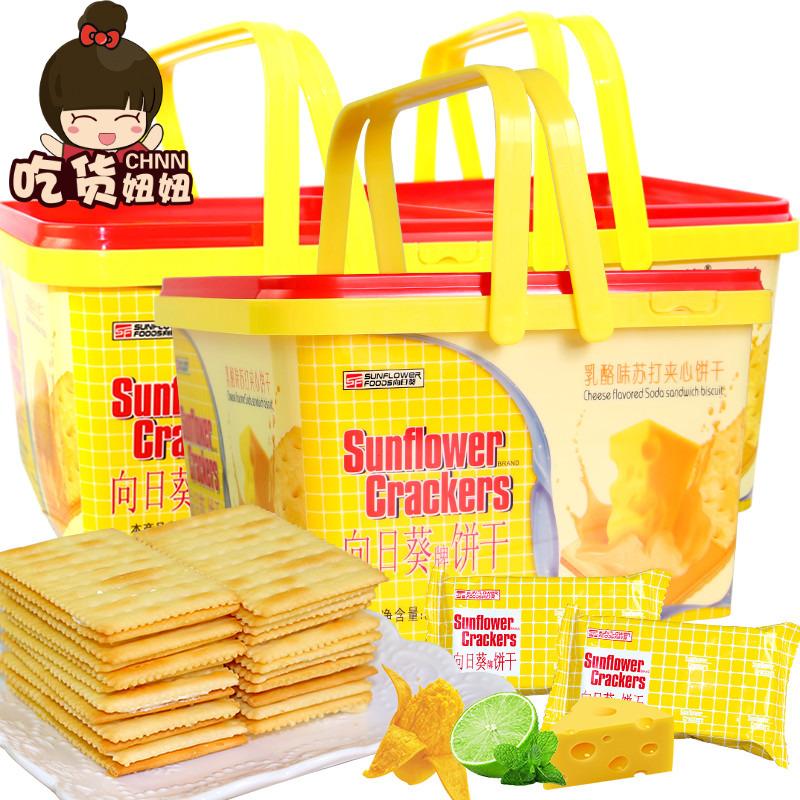 向日葵乳酪味�A心�干800g盒�b芒果��檬味芝士�K打休�e零食批�l