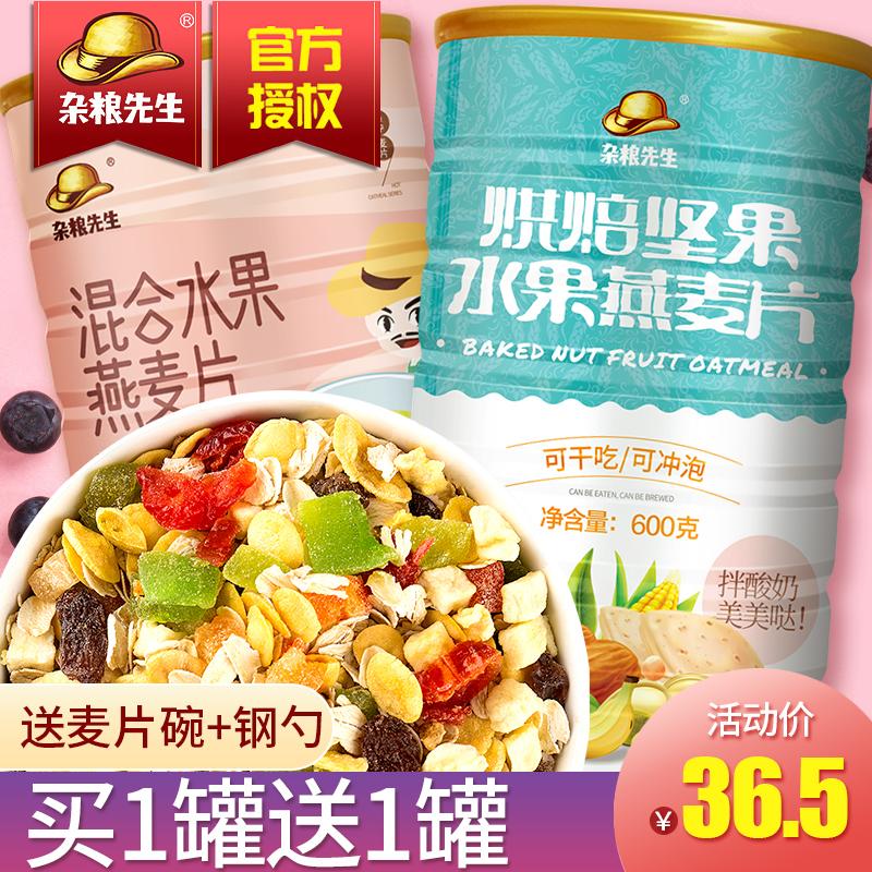 杂粮先生燕麦片混合水果坚果麦片早餐即食代餐饱腹食品干吃拌酸奶