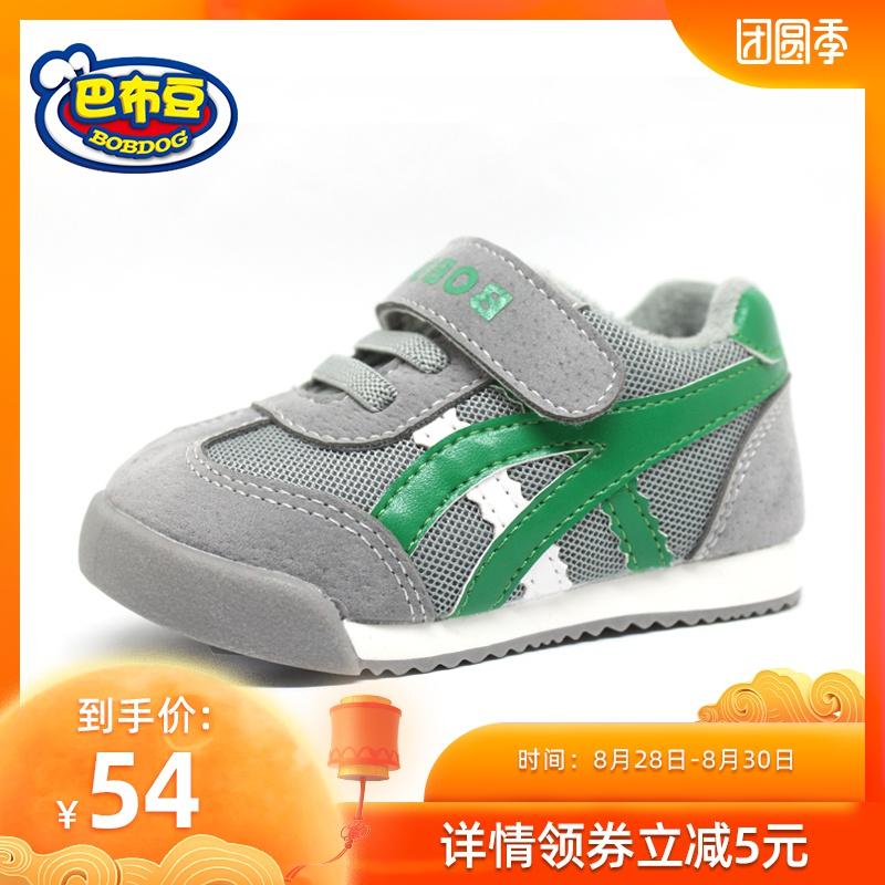 巴布豆童鞋宝宝鞋子秋冬加绒鞋保暖女童婴儿鞋软底儿童学步鞋男童