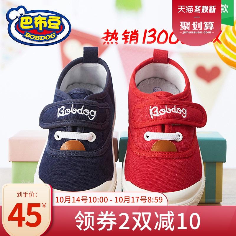 巴布豆童鞋秋季儿童帆布鞋男童板鞋女童布鞋小宝宝小白幼儿园鞋子