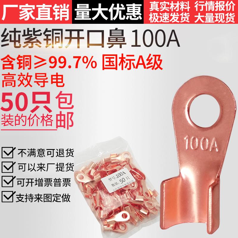 开口鼻OT-100A 铜鼻子 铜接头线耳 铜接线端子 国标A级厚款50只装