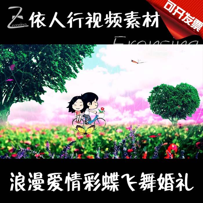 LED舞台大屏幕背景素材VJ素材 浪漫单车彩蝶飞舞婚礼卡通爱情