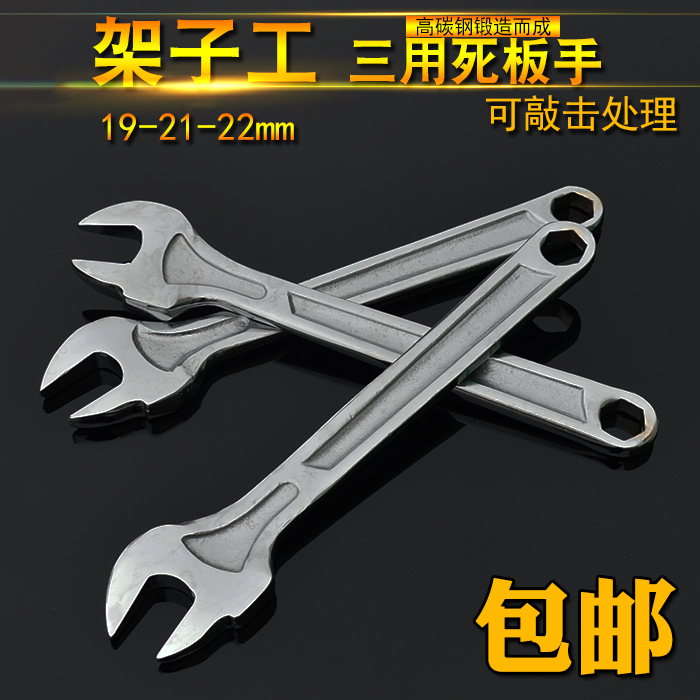 Полка работа специальный гаечный ключ 22mm мертвый гаечный ключ гаечный ключ полка инструмент 19-22 открытие гаечный ключ здание полка