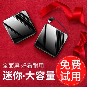 领20元券购买20000m迷你充电宝超薄便携型冲苹果
