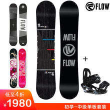 FLOW snowboarding set K2 adult skiing single board set, men's single board fixer complete set.