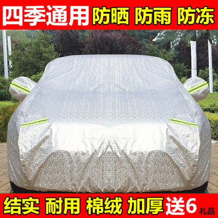 北汽昌河Q25Q35Q7A6M70福瑞达M50s车衣车罩SUV加厚防晒防雨汽车套