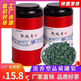 安溪铁观音茶叶浓香型兰花香新茶罐装小包袋装秋茶散装乌龙茶200g图片