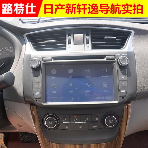 路特仕日产新轩逸奇骏13款天籁骐达启辰T70专用车载DVD导航一体机