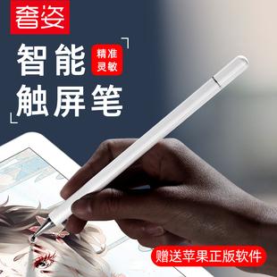 奢姿iPad笔apple pencil电容笔细头绘画苹果平板触控笔2019通用安卓手机触摸屏华为小米手写被动式mini5指绘4品牌