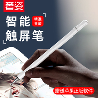 iPad笔apple pencil电容笔细头绘画苹果平板触控2019电子通用安卓手机触摸屏华为小米手写被动式mini5指4画笔