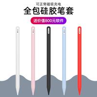 奢姿apple pencil笔套二代ipadPencil保护套苹果笔1/2代硅胶帽ipadpro11触控笔配件手写笔杆一ipencil笔尖套