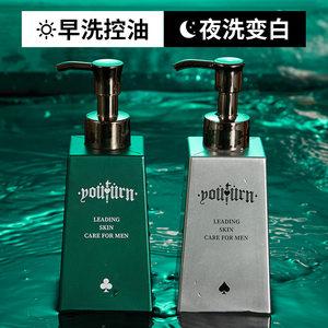 俞唐男士洗面奶套装美白补水去黑头保湿控油护肤品专用洁面乳