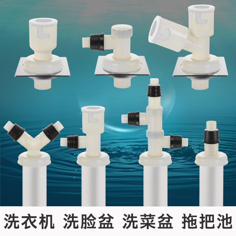 洗衣机下水三通地漏专用接头PVC管y型分叉三头通二合一防臭防溢水