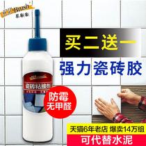 瓷砖墙脱落修复起翘空鼓地砖松动修补强力胶水粘合剂瓷砖胶