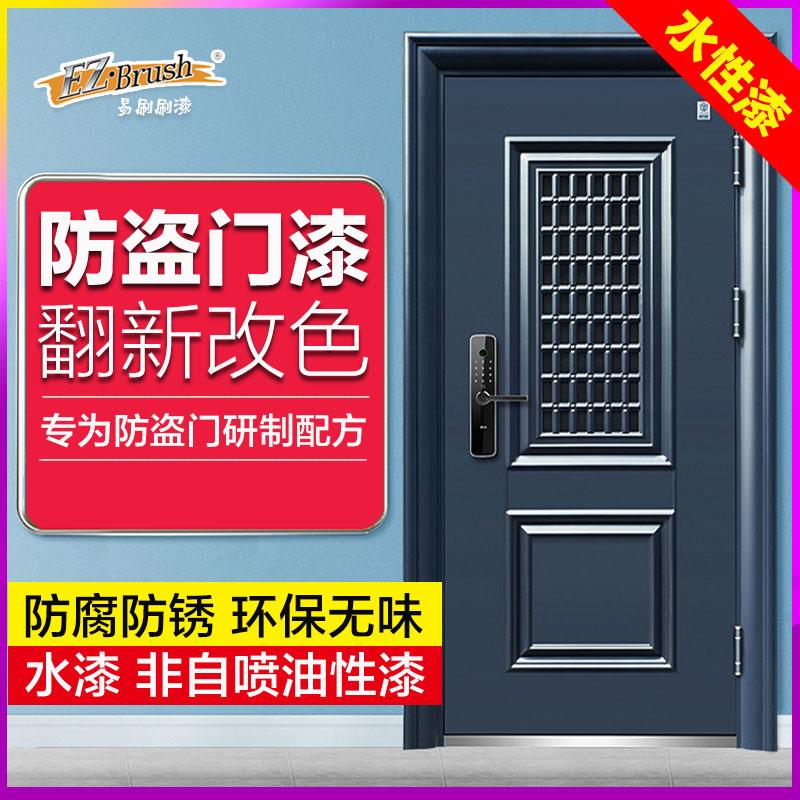 防盗门漆改色漆翻新铁门修补防锈漆评价好不好