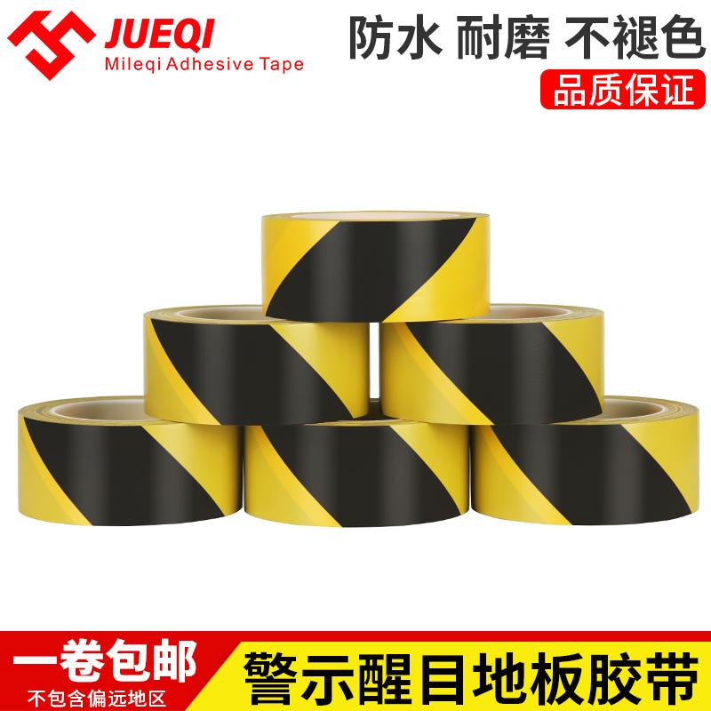 黑黄地板胶带PVC贴地标识斑马警戒线划线警示胶带彩色定位胶3 3m