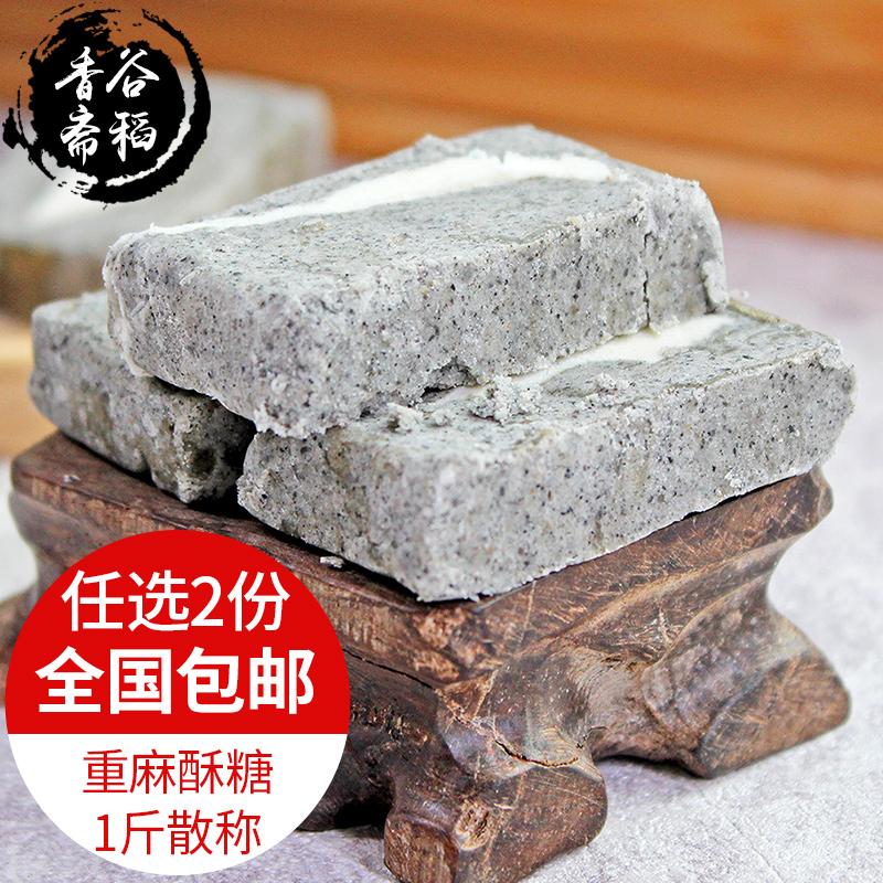 黑芝麻酥糖乌镇特产传统糕点正宗纯手工黑麻散称重麻酥糖500g包邮