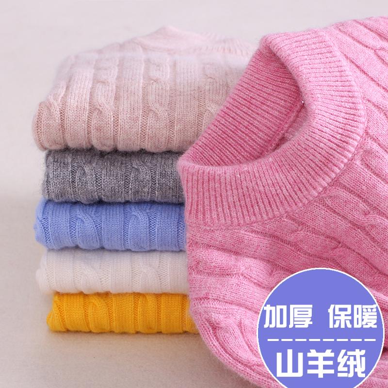 儿童羊绒衫女童毛衣套头男童针织打底衫秋冬季加绒加厚中大童线衣