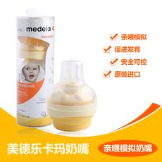 美德乐卡玛亲喂模拟奶嘴奶瓶套装150ml瑞士进口pp标准口径防胀气