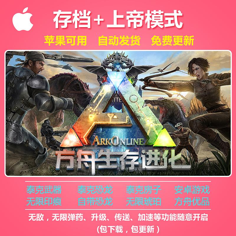 方舟生存进化手机游戏ios苹果ARK无限琥珀武器中文上帝模式存档