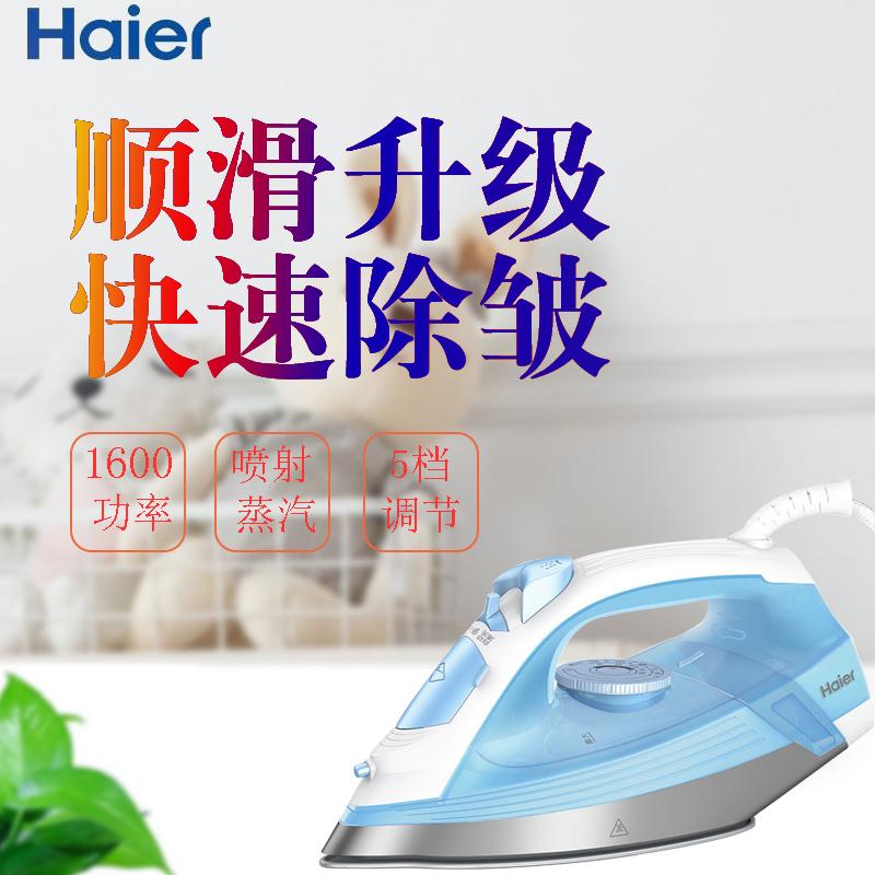 海尔家用干湿两用电熨斗蒸汽手持式迷你便携式熨烫衣物大功率快速