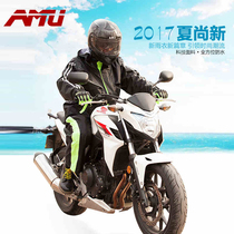Amu Motorcycle riding Suit Raincoat set male and female knight equipped outdoor motorcycle Raincoat rain pants locomotive raincoat