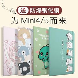 iPadMini5保护套mini2外套苹果mini4外壳pad迷你1/3软壳第五代7.9寸A1538平板电脑硅胶卡通超薄可爱防摔A2133图片