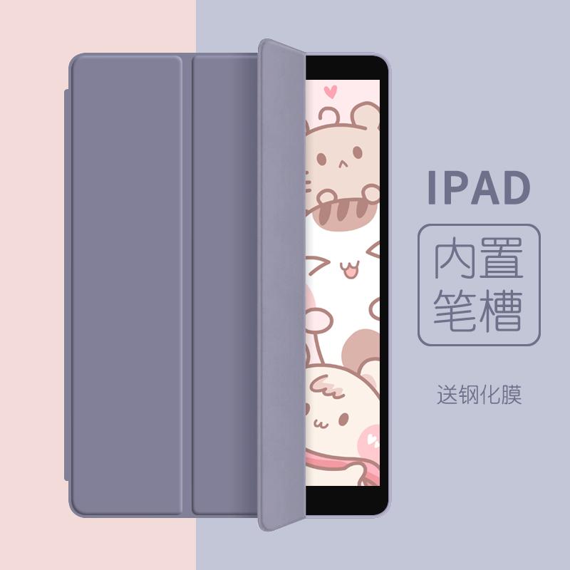 iPad保护套带笔槽2018新款9.7苹果air4平板air3第六代10.2寸2020ipad8硅胶7mini5全包2019pro11三折10.5壳8th