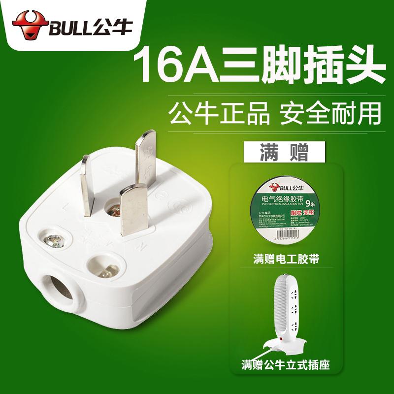 公牛插头16A/16安三脚250V三角三相项大功率空调专用电源大插头