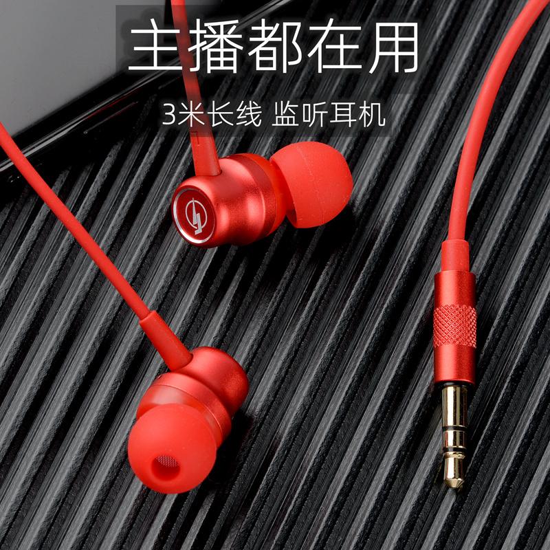 直播监听耳机长线3米电脑专用入耳式加长款2米主播声卡专业超长有线三米台式用无麦手机不带麦耳塞同款的5子